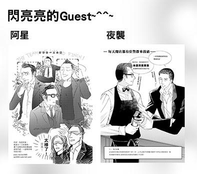 guest廣告