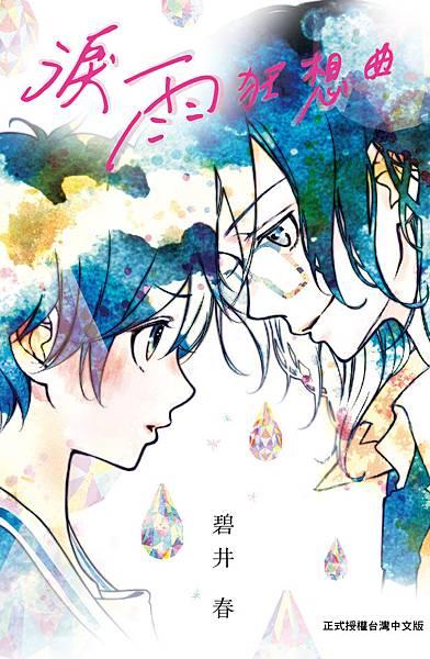BM2236-淚雨狂想曲-01.jpg