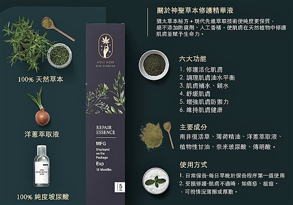 HOLY HERB 神聖草本10.png