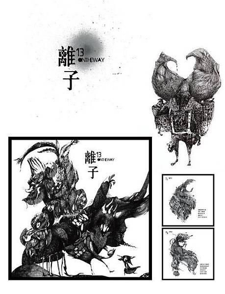 「會刊No.3」離子