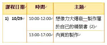 阿里山繪本教學DAY5_10.29