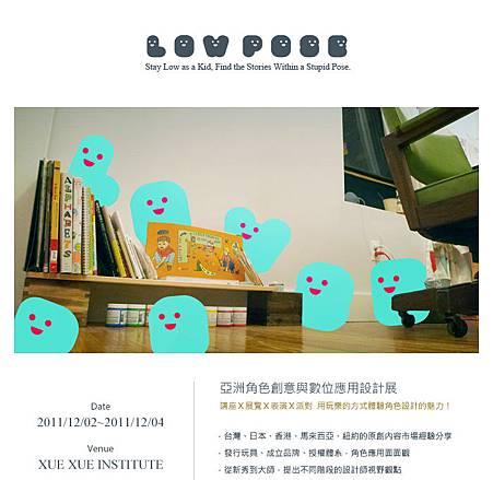 亞洲角色創意與數位應用設計展