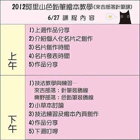 2012/06/27阿里山教學遊記