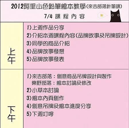 20120704阿里山教學遊記