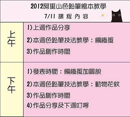 阿里山教學遊記DAY6_20120711
