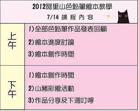 阿里山教學遊記DAY7_20120714