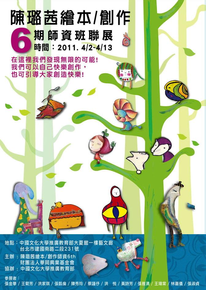 6th poster cs3.jpg