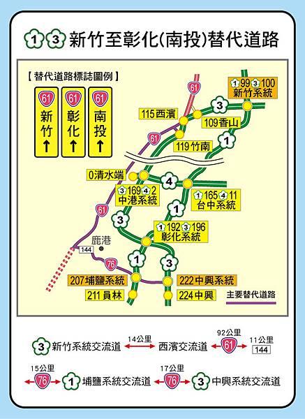 3-替代道路-1220-新竹