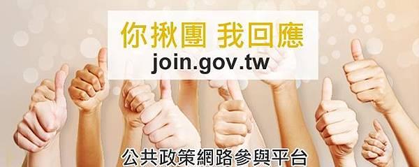 公共政策平台