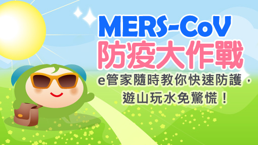6月MERS-CoV防疫
