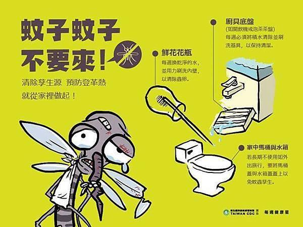 蚊子不要來