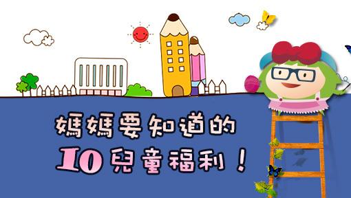 4月主題_兒童福利.jpg