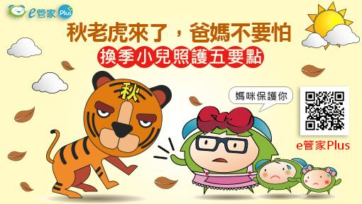 9月秋老虎.jpg