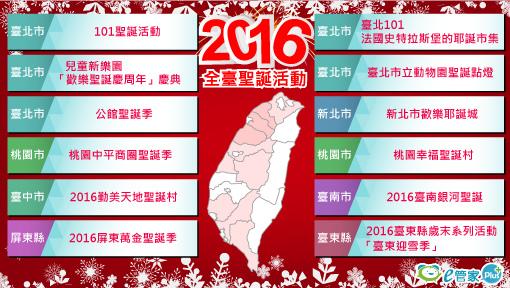 2016-全臺聖誕活動.jpg