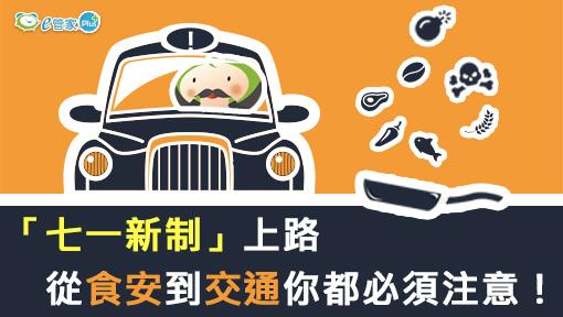 「七一新制」上路-從食安到交通你都必須注意!510x288.jpg