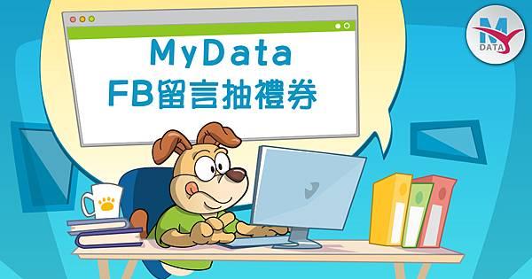 MyDataFB廣告Banner_1200x628.jpg