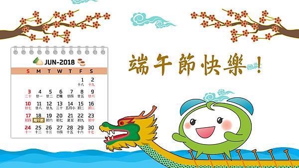 107年端午節快樂桌布_1366x768.jpg