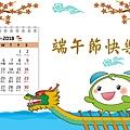 107年端午節快樂桌布_1440x900.jpg