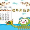 107年端午節快樂桌布_1600x1200.jpg