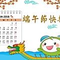 107年端午節快樂桌布_1680x1050.jpg
