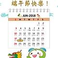 107年端午節快樂桌布_tablet_1536x2048.jpg