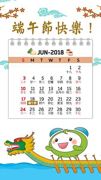 107年端午節快樂桌布_SP_640x1136.jpg