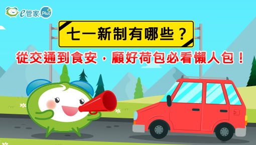【七一新制有哪些?】從交通到食安,顧好荷包必看懶人包!_510x288.jpg