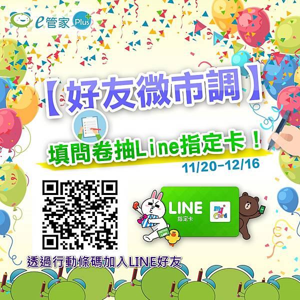 Line滿意度調查-fb-1.jpg