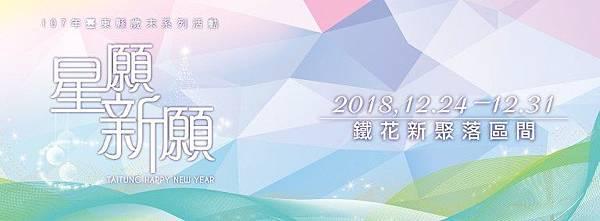 台東跨年.jpg