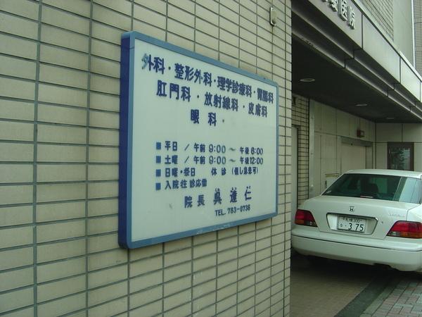 隔壁的醫院 院長是台灣人