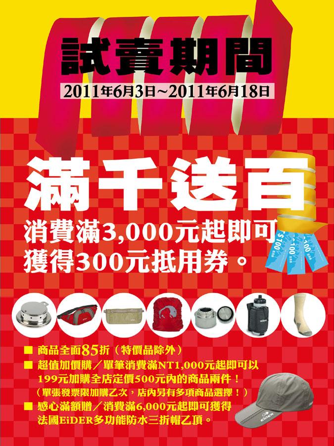 試賣海報-60X80.jpg