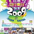 20090503bike 海報.jpg