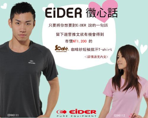 EiDER-徵心話.jpg