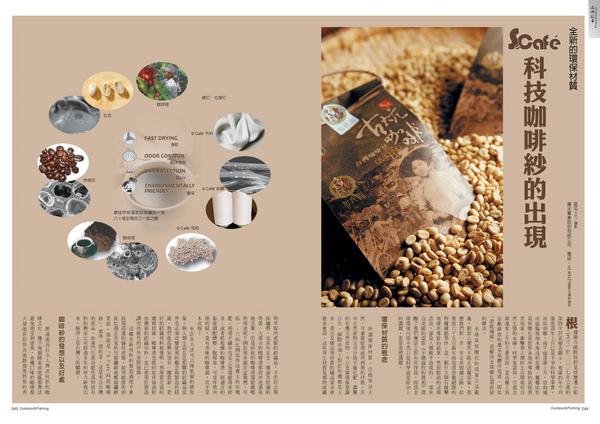 咖啡紗頁面 045.jpg