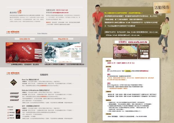 Eider_09SS BrandBook_頁面_8.jpg