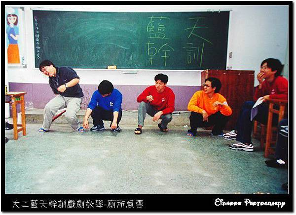 大二藍天幹訓之戲劇教學-廁所風雲.jpg