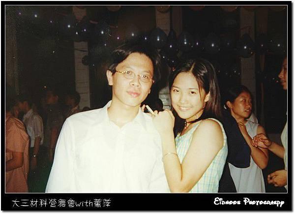 大三材科營舞會&蕙萍.jpg