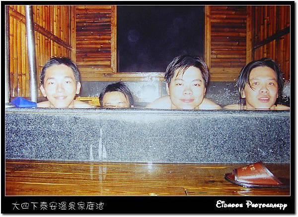 大四下泰安溫泉家庭池.jpg