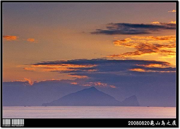 20080820龜山島之晨4