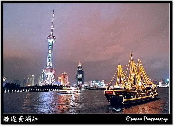 船遊黃埔江