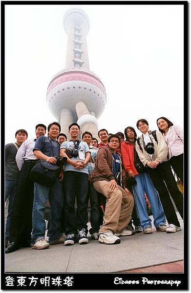 大會安排登東方明珠塔