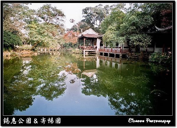 錫惠公園一景