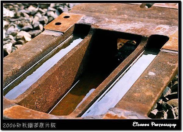 廢鐵與積水