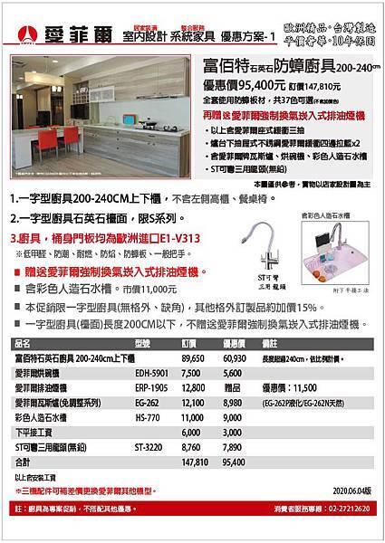 愛菲爾廚具促銷人造石水槽4套20200603-01