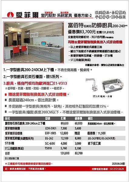 愛菲爾廚具促銷不銹鋼水槽4套20200604-02