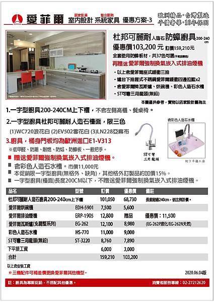 愛菲爾廚具促銷人造石水槽4套20200603-03