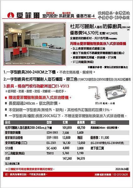 愛菲爾廚具促銷不銹鋼水槽4套20200604-04