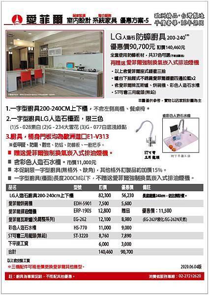 愛菲爾廚具促銷人造石水槽4套20200603-05