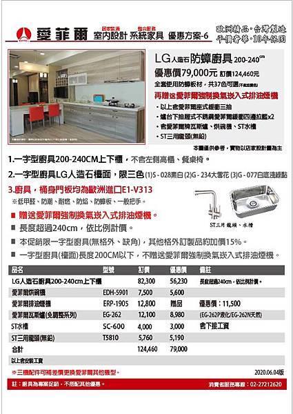 愛菲爾廚具促銷不銹鋼水槽4套20200604-06