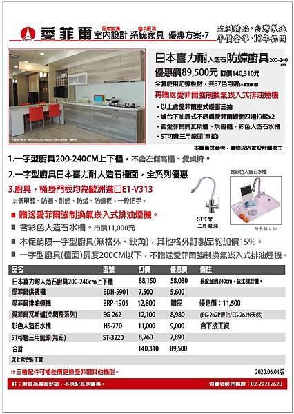 愛菲爾廚具促銷人造石水槽4套20200603-07
